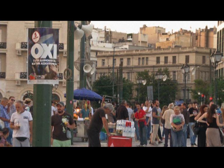 希臘民意公投差距收窄 政府或錯估形勢