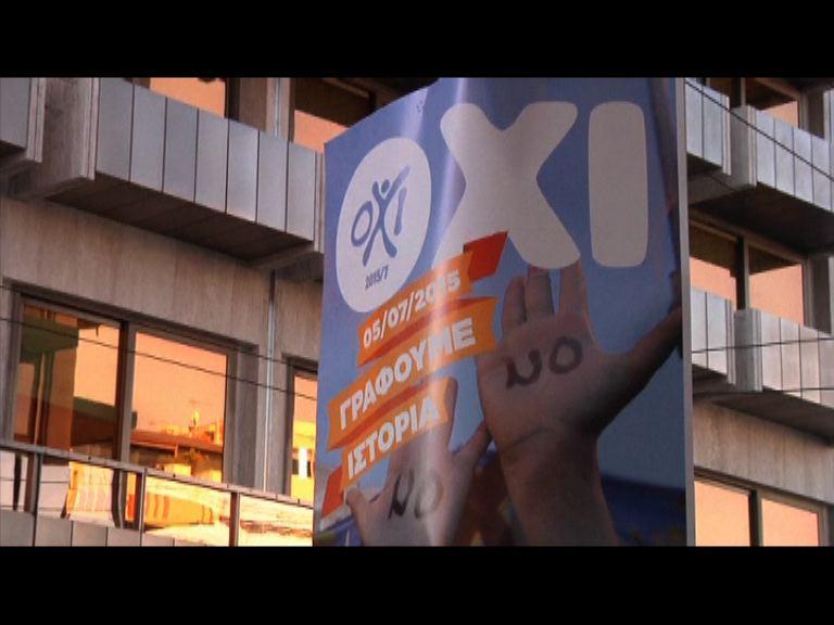 希臘五位前總理發聲明促投贊成票