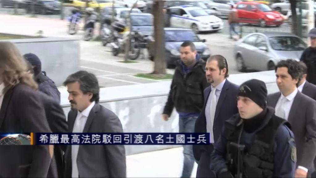 希臘最高法院裁定八土耳其士兵毋須引渡回國
