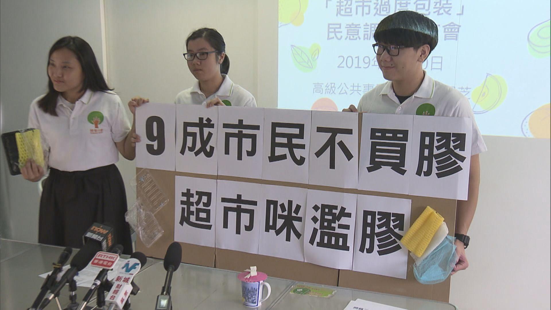 調查︰逾七成市民認為超市蔬果過度包裝