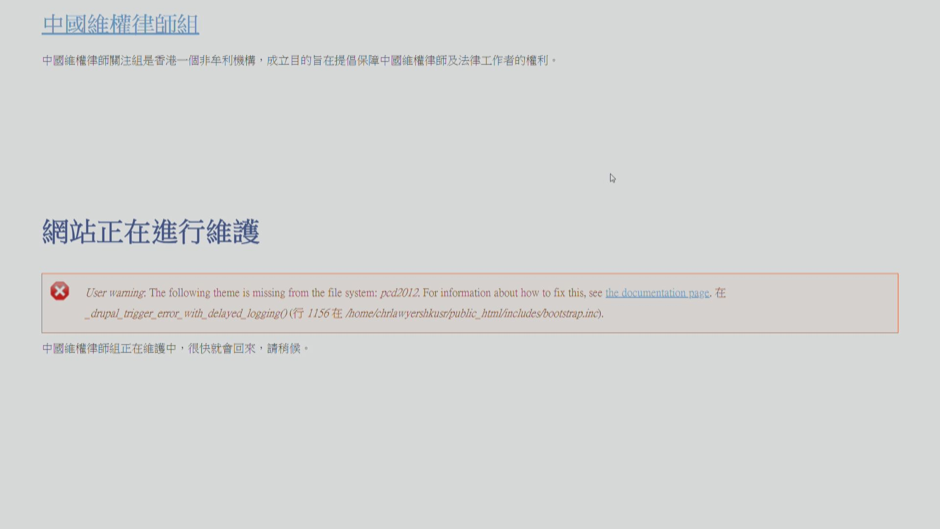 中國維權律師關注組解散及啟動清盤 董事辭任