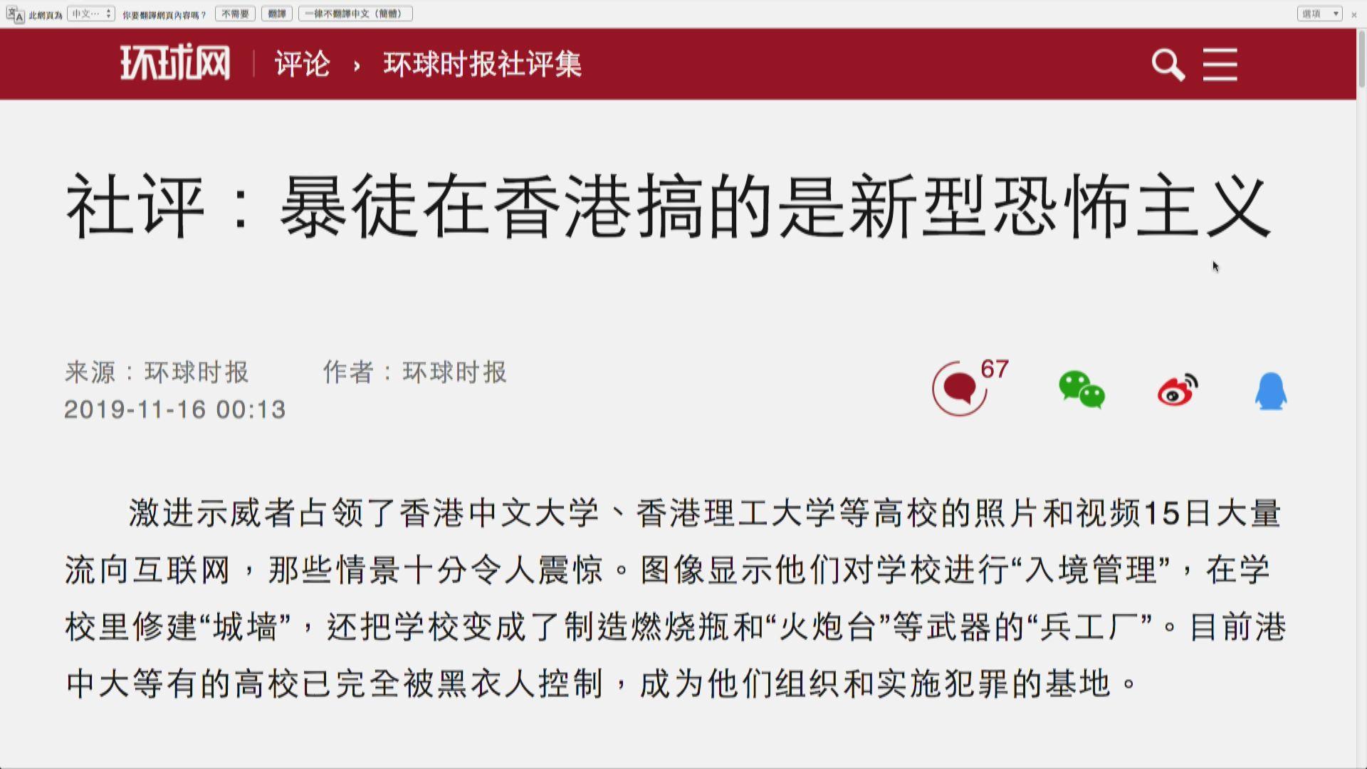 《環球時報》社評批暴徒在港搞新型恐怖主義
