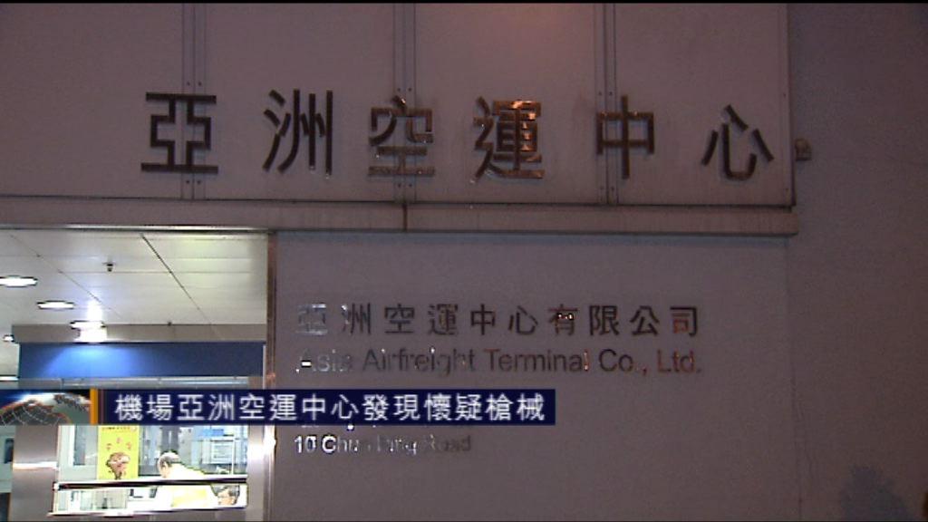 機場亞洲空運中心發現懷疑槍械
