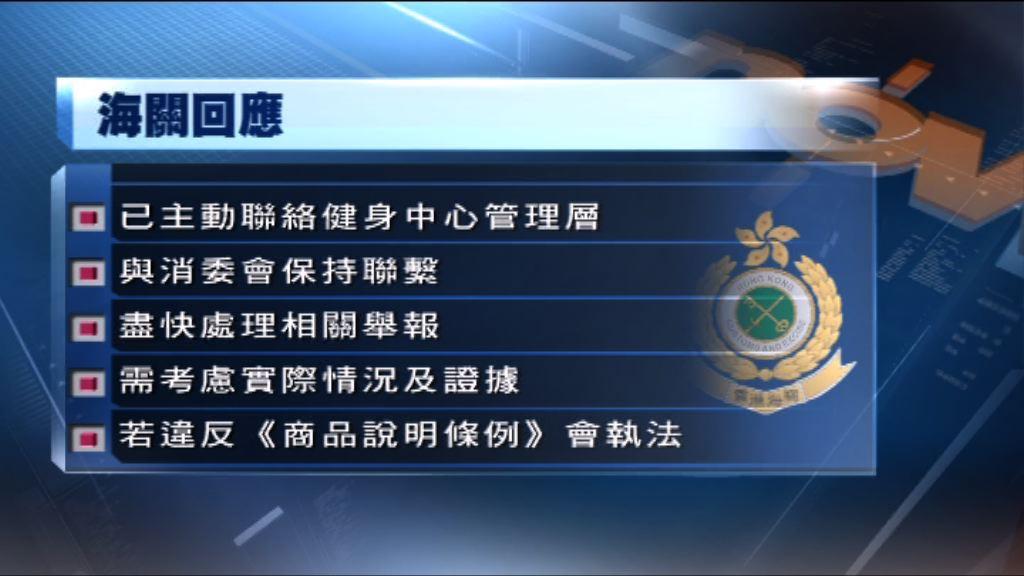 海關:已主動聯絡TF GYM管理層了解事件