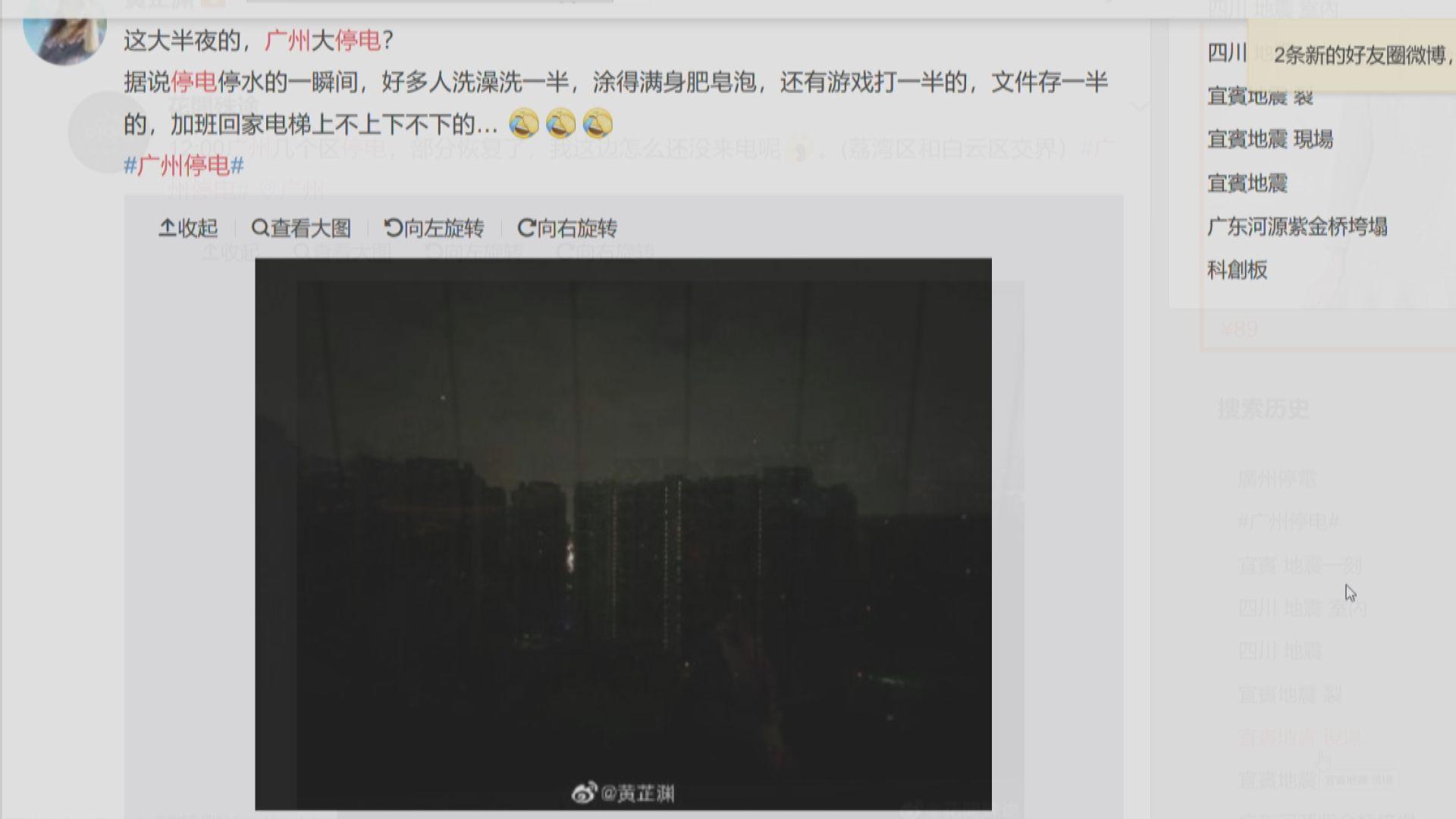 廣州多個小區凌晨停電 供電局指是設備故障