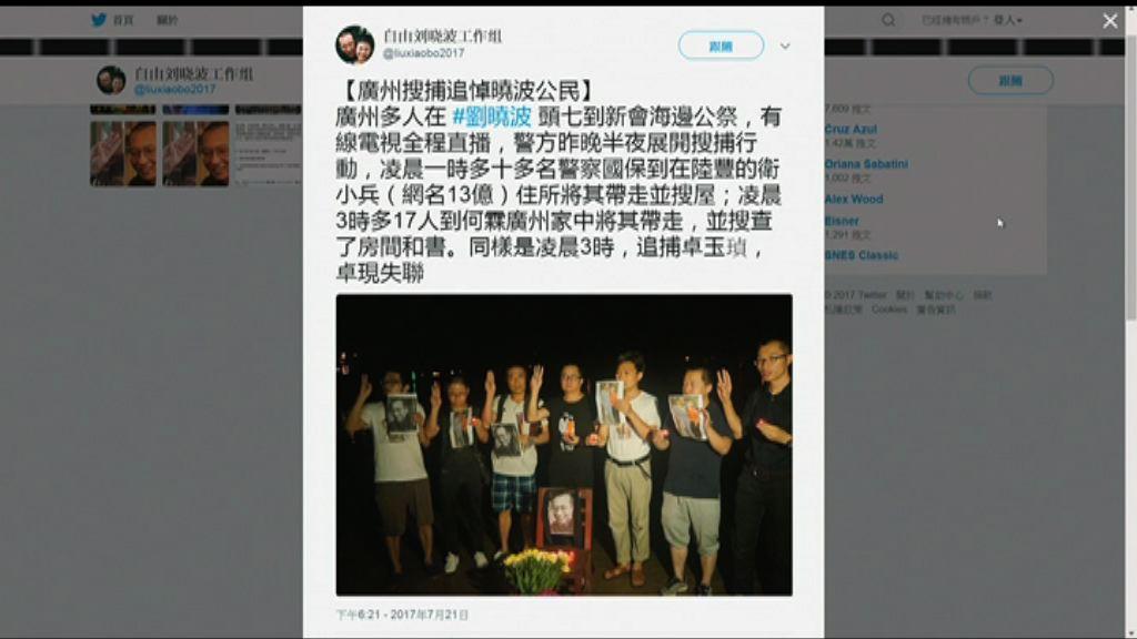 廣州多人疑海邊公祭劉曉波被警方帶走