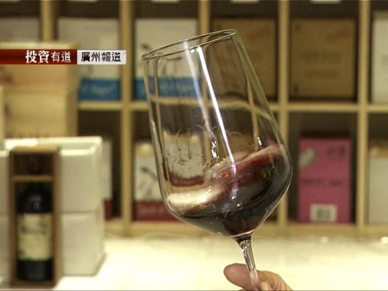 【投資有道】投資紅酒私房秘笈