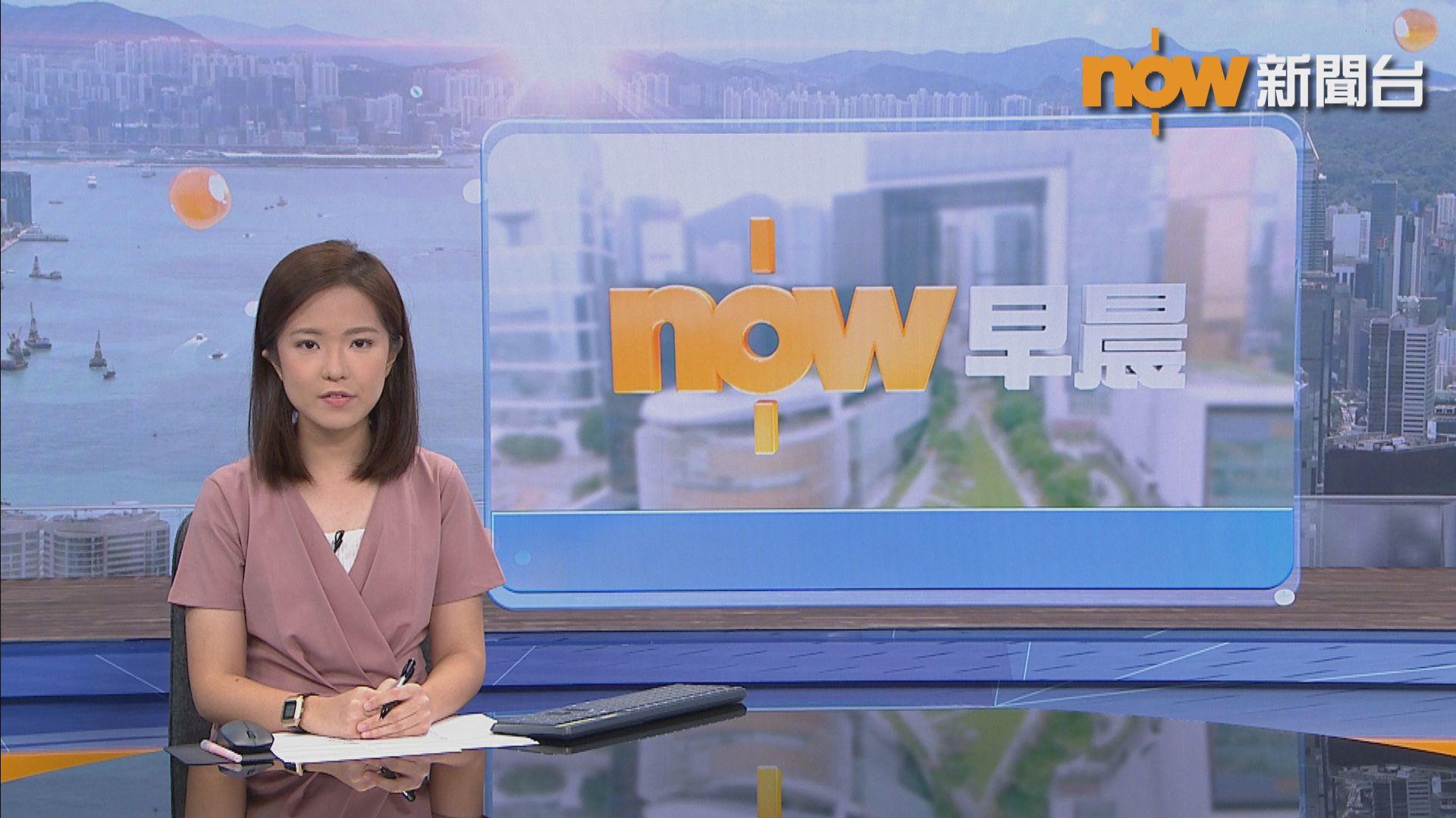 【晨早新聞重點】(8月19日)