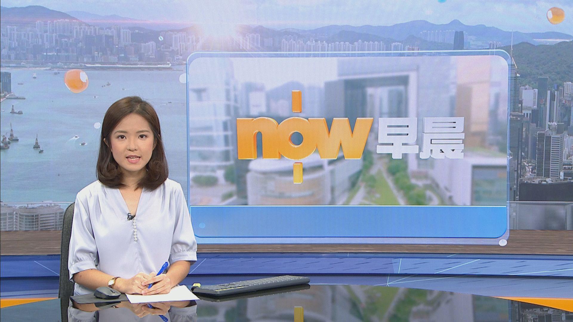 【晨早新聞重點】(9月8日)