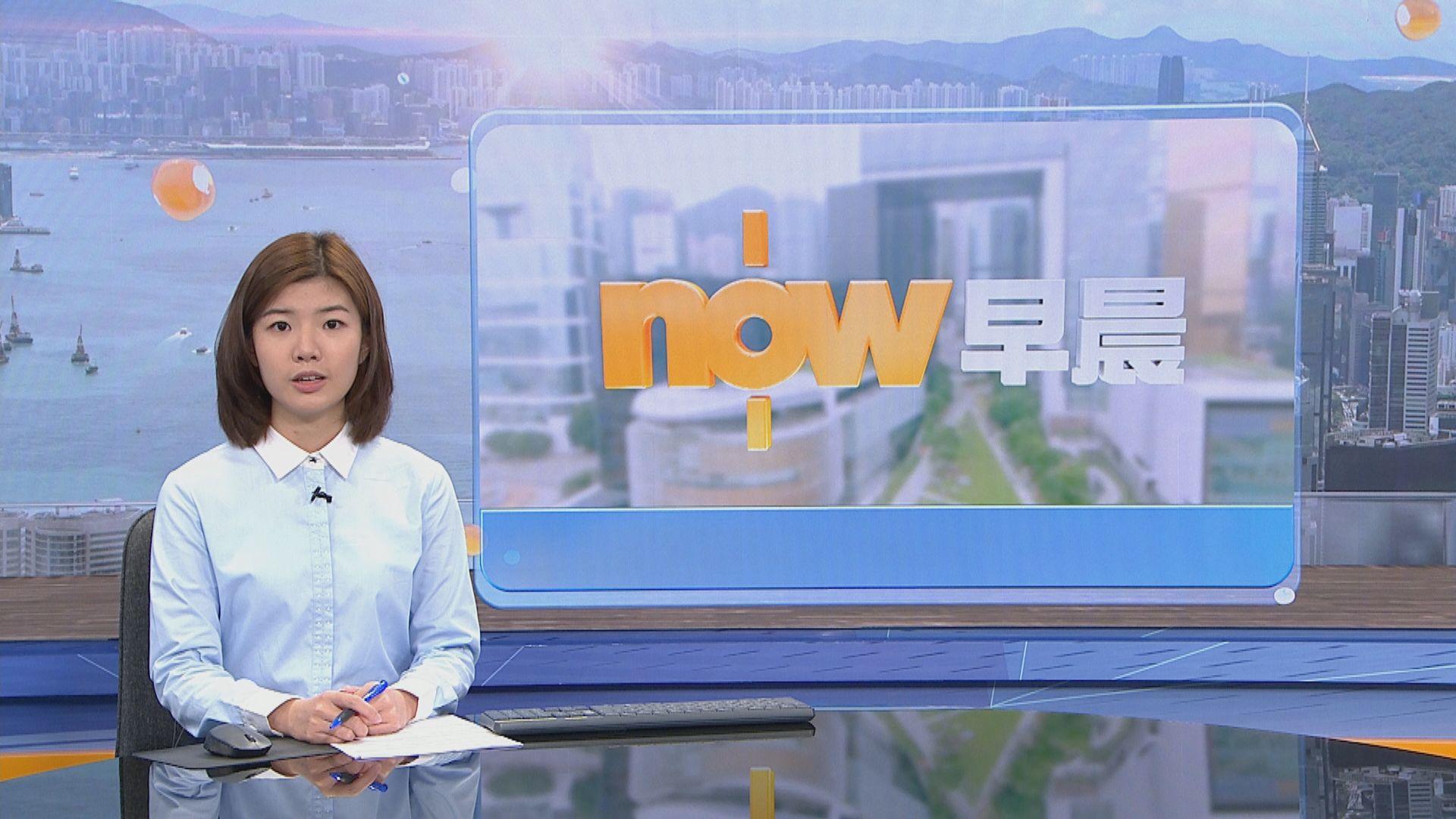 【晨早新聞重點】(9月24日)