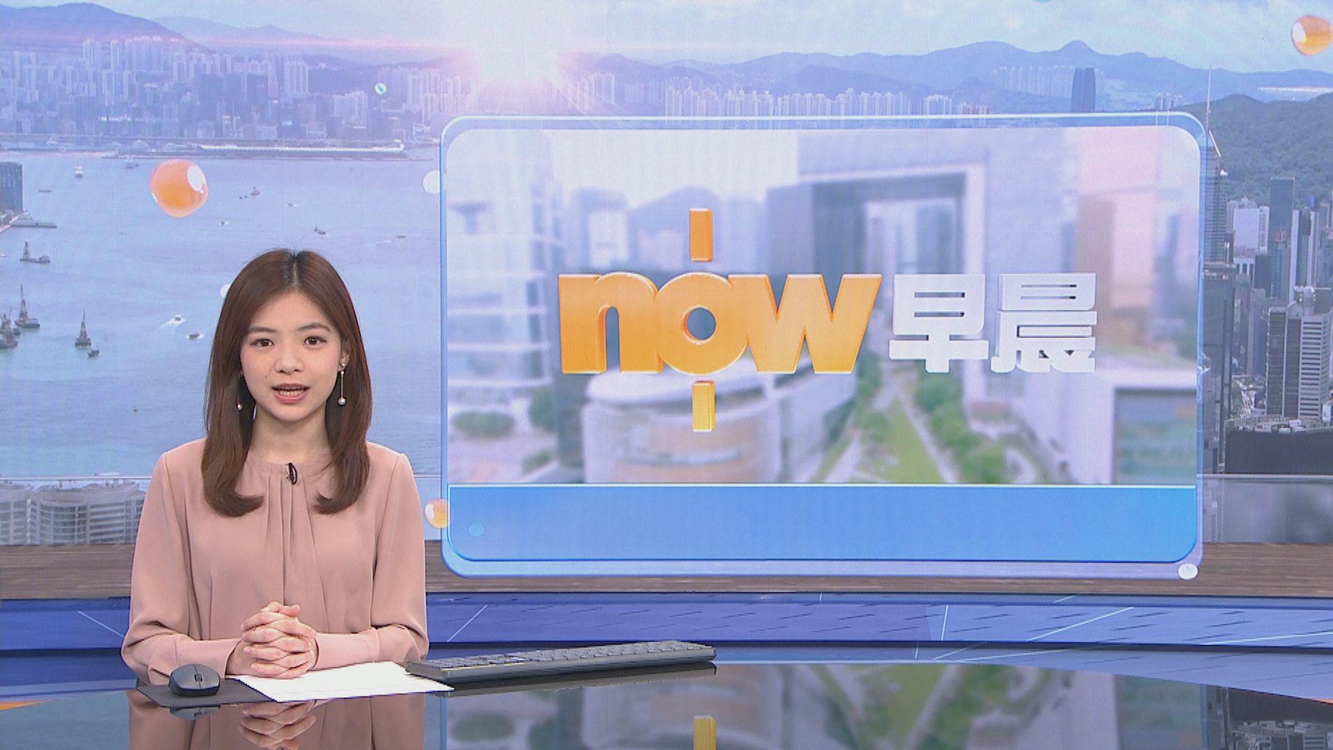 【晨早新聞重點】(10月30日)