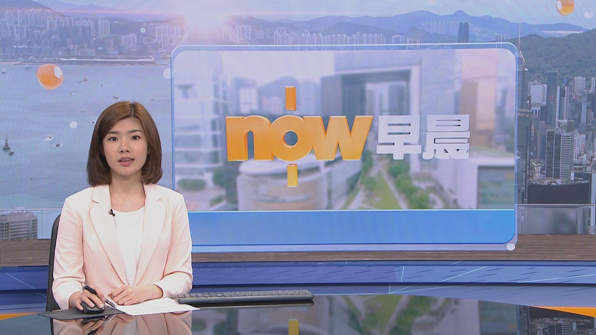【晨早新聞重點】(9月17日)