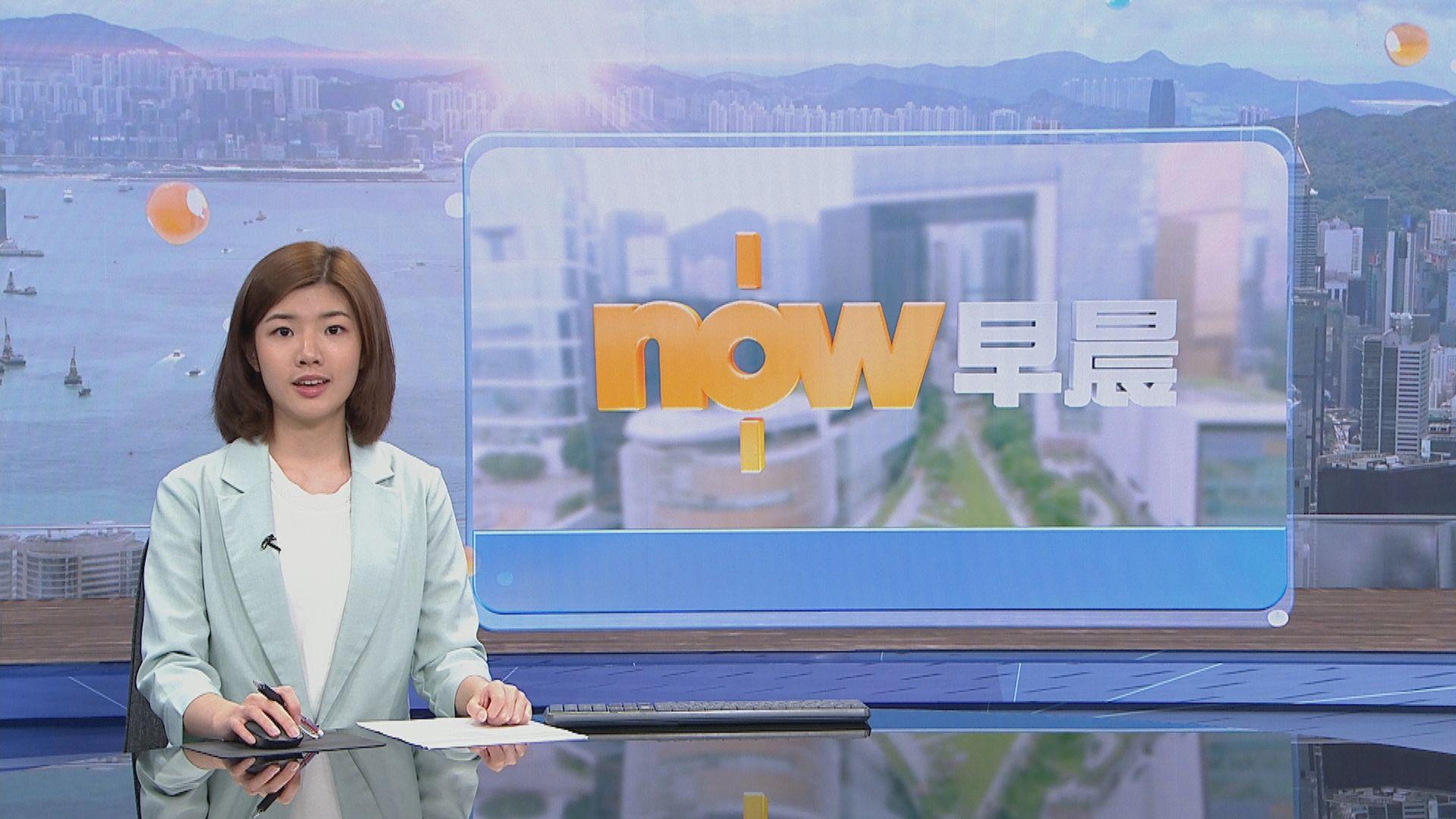 【晨早新聞重點】(9月16日)