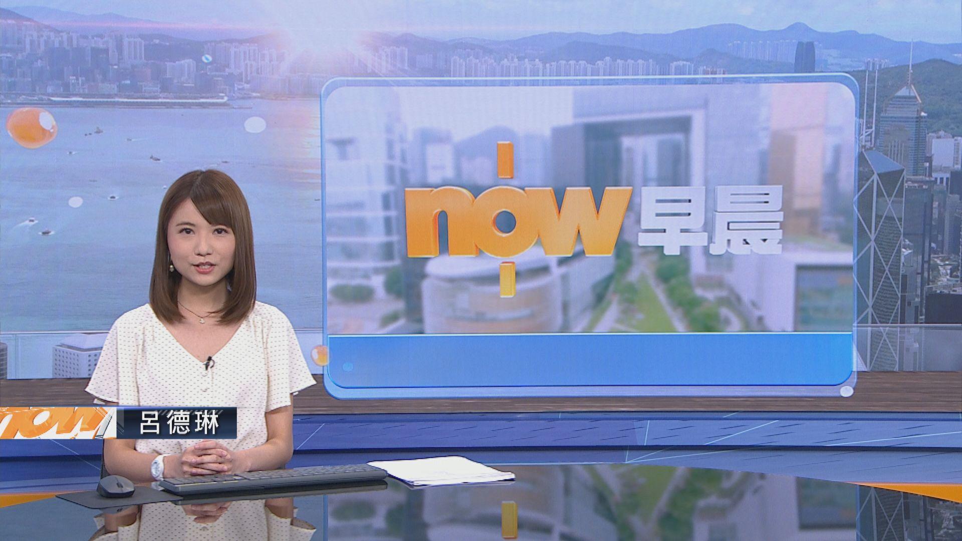 【晨早新聞重點】(8月5日)