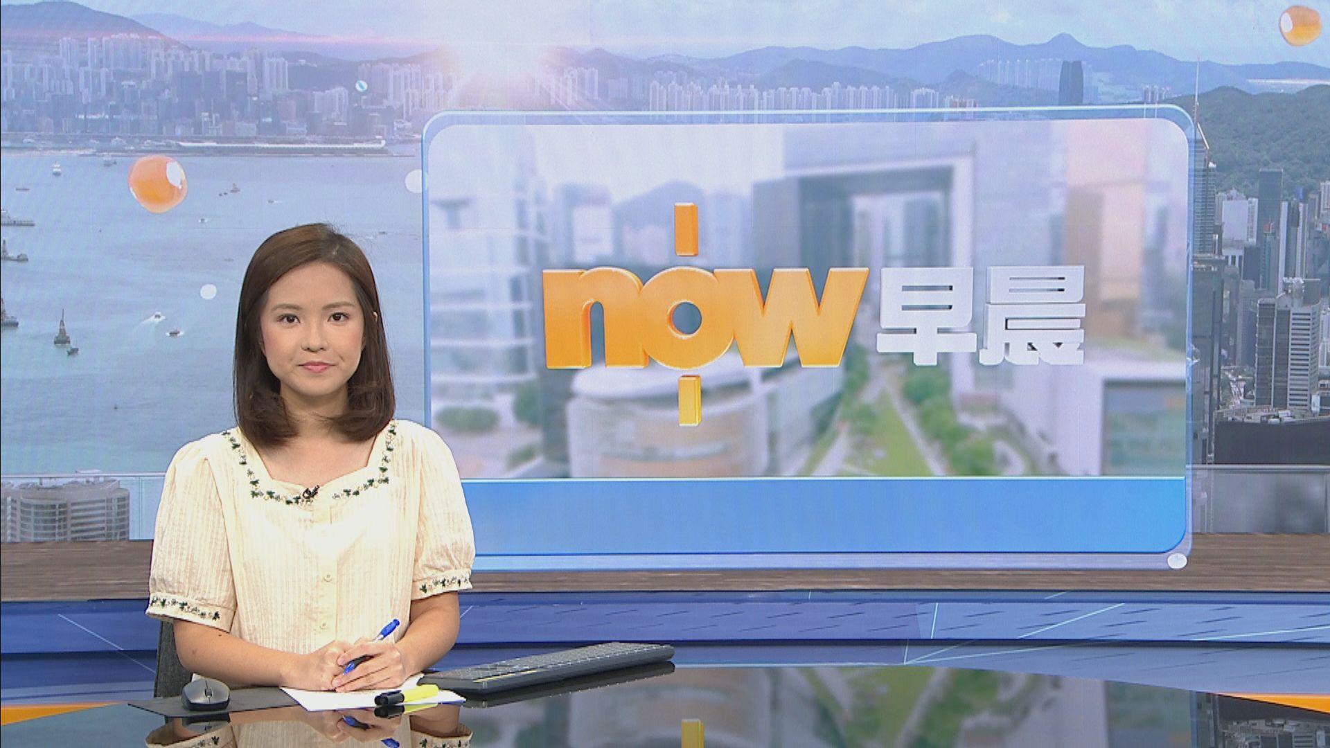 【晨早新聞重點】(9月6日)