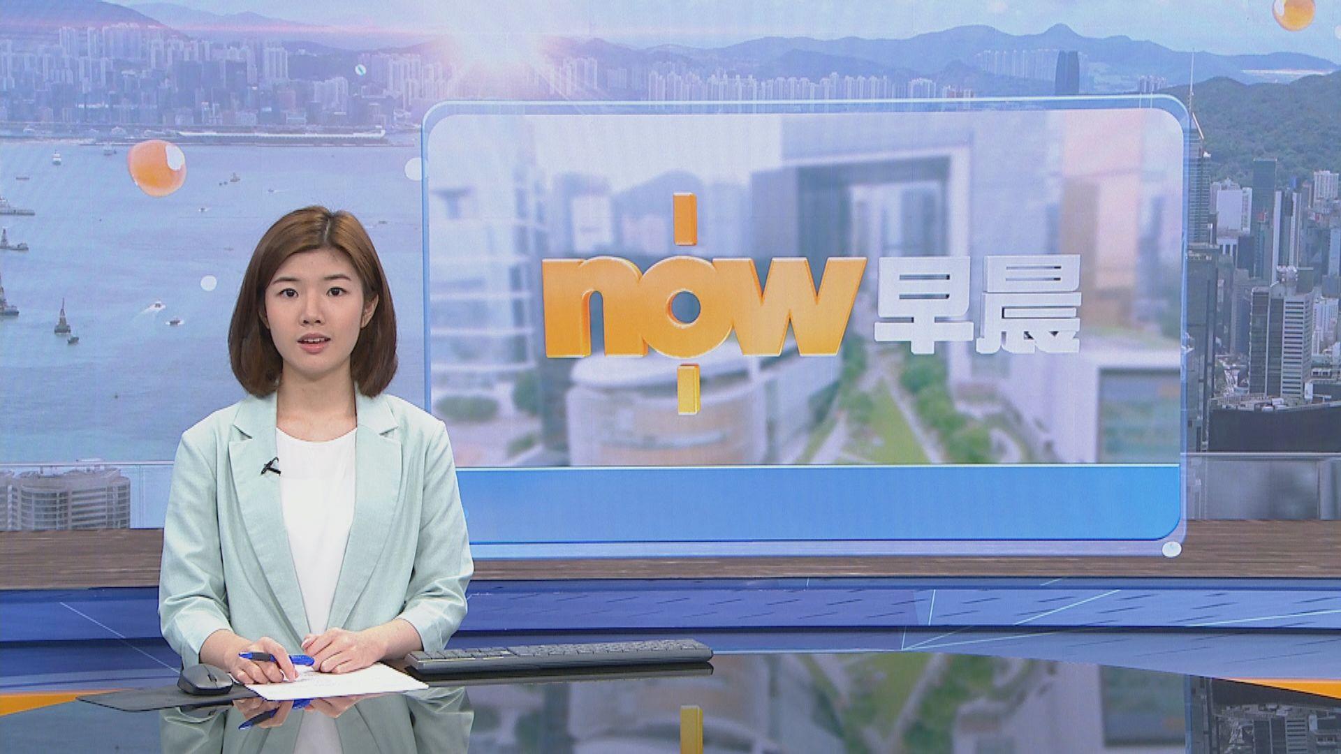 【晨早新聞重點】(9月28日)