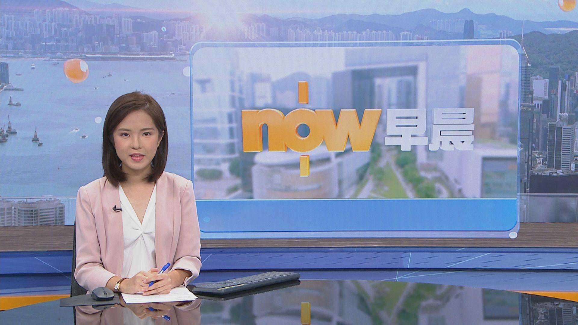 【晨早新聞重點】(7月15日)