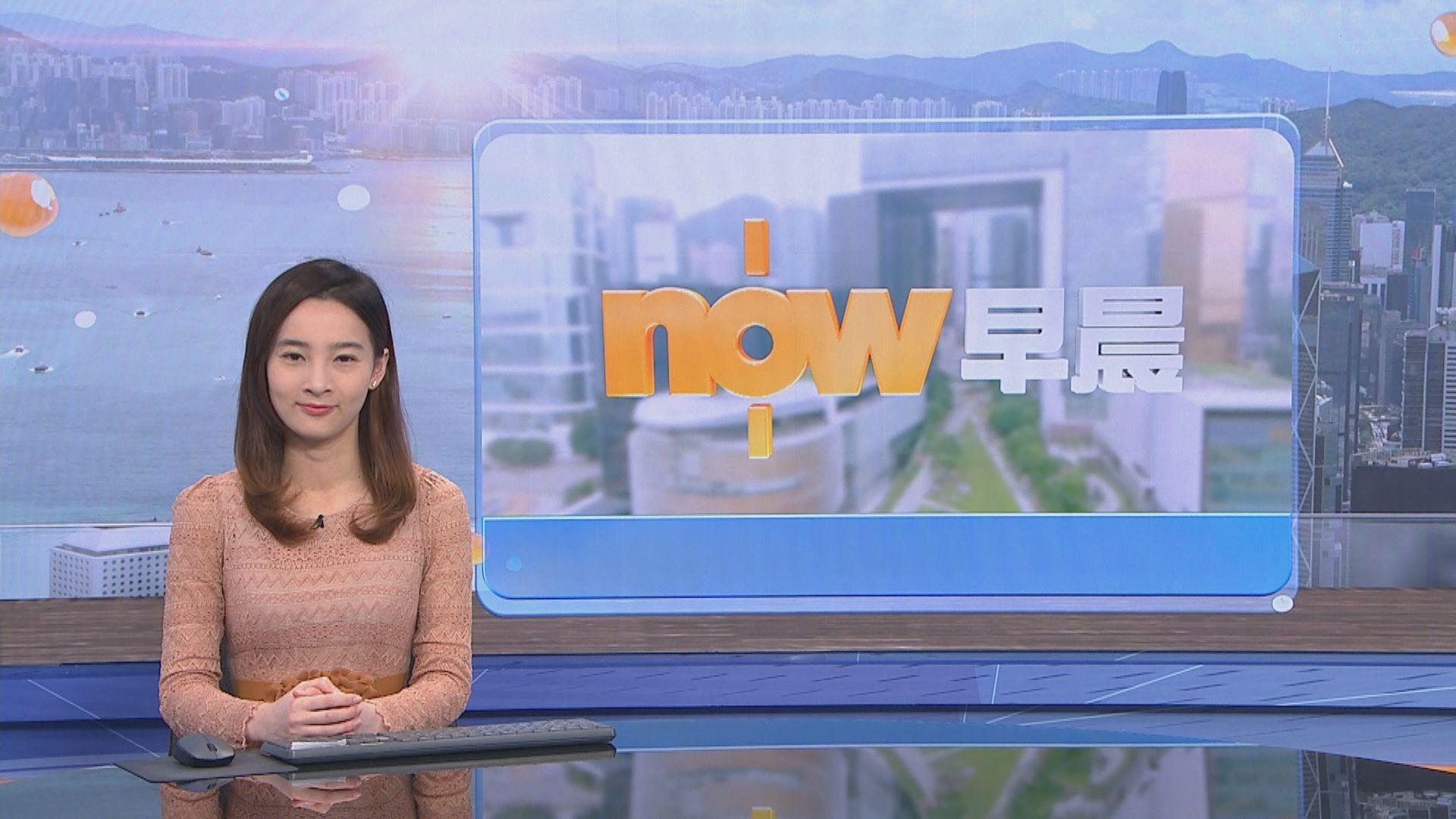 【晨早新聞重點】(4月9日)