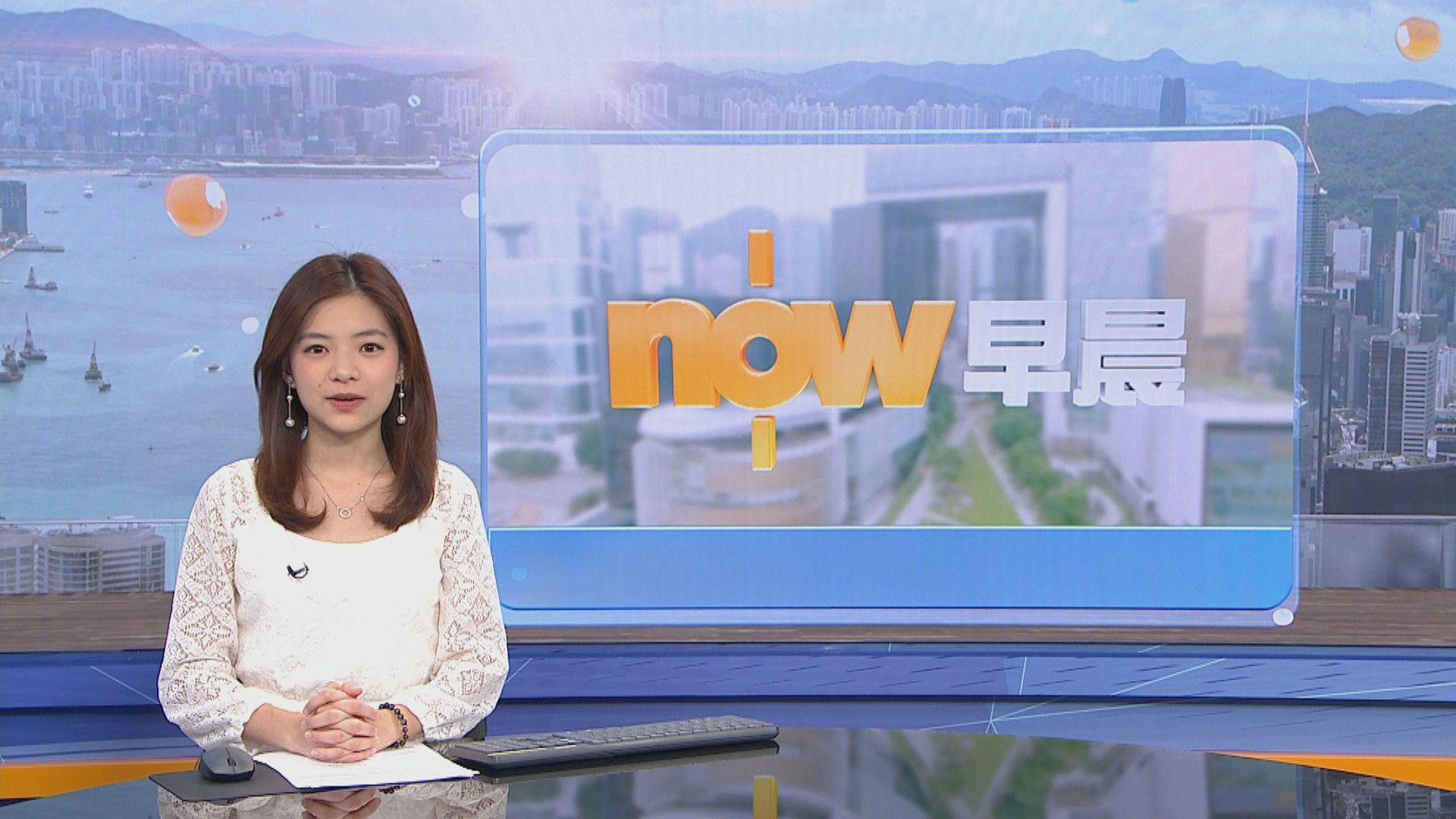 【晨早新聞重點】(10月21日)