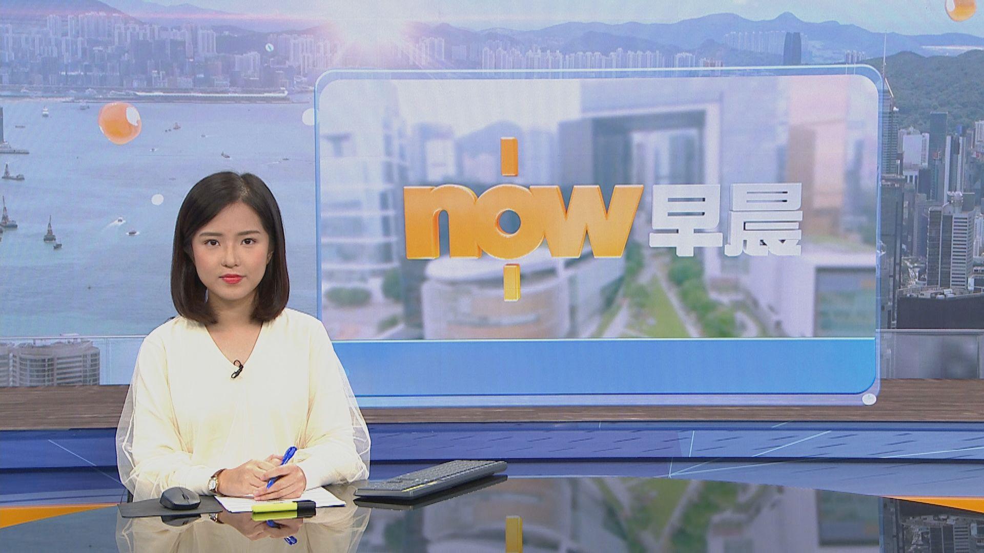 【晨早新聞重點】(6月29日)
