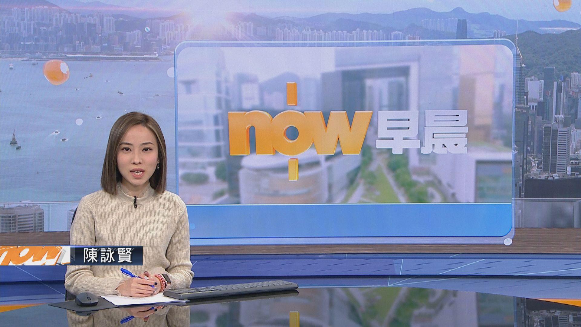 【晨早新聞重點】(2月10日)