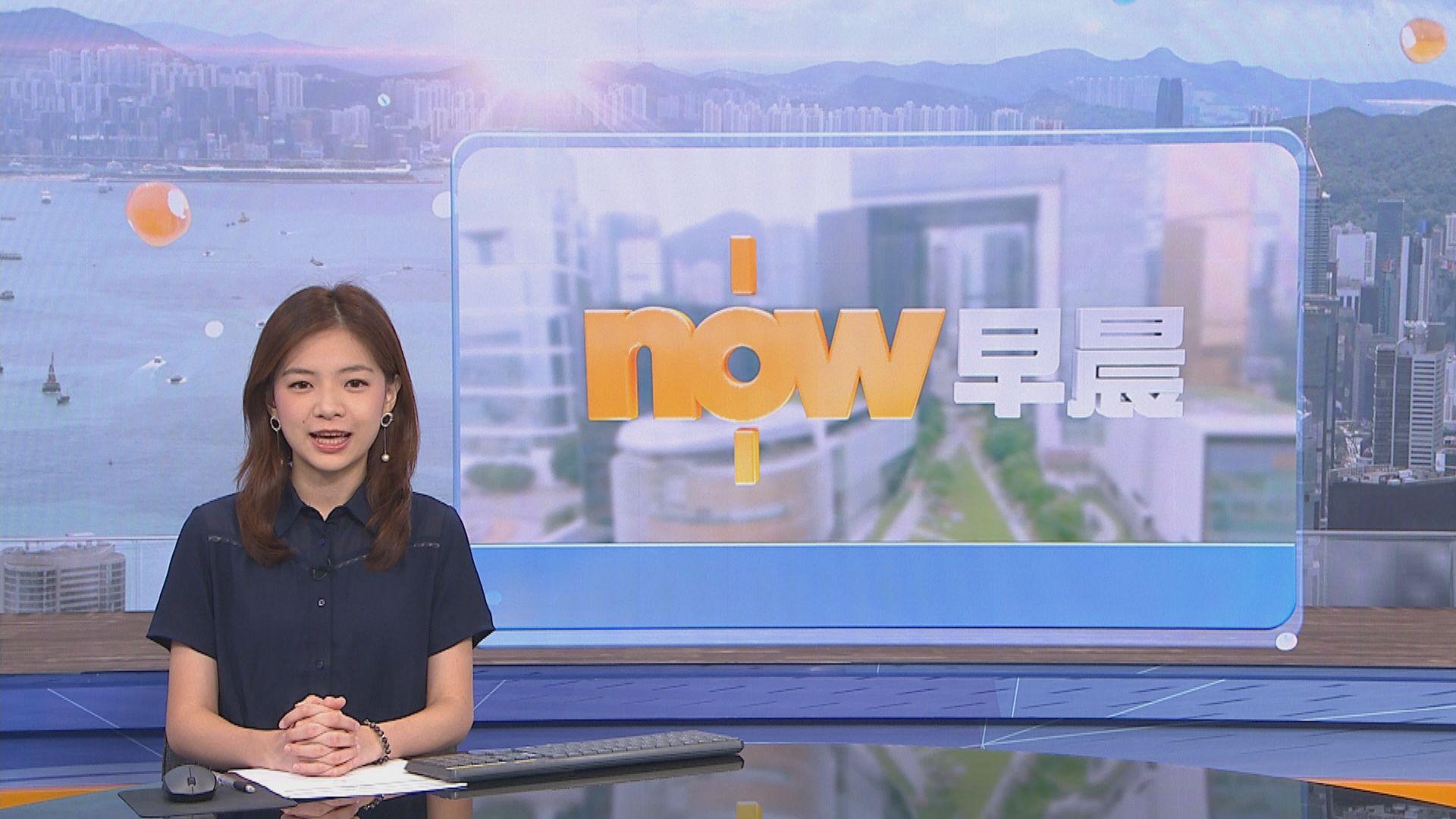 【晨早新聞重點】(9月30日)
