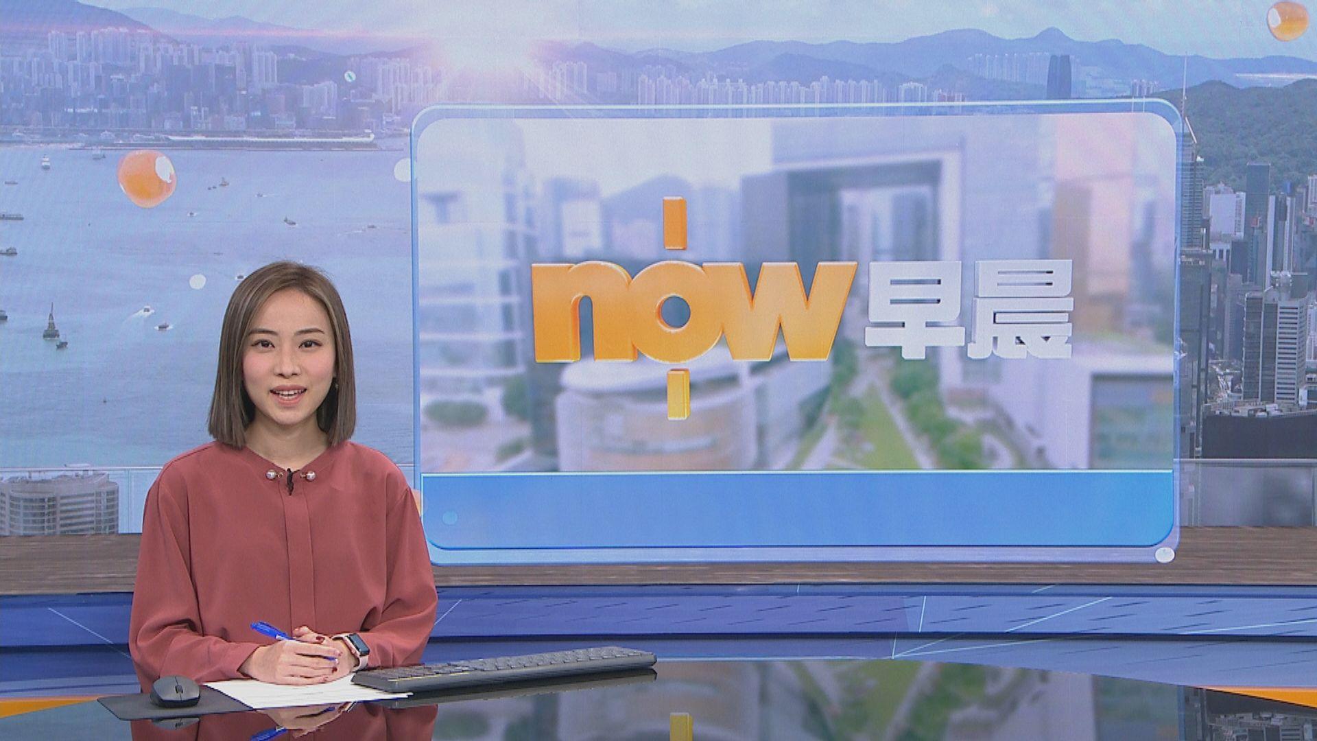 【晨早新聞重點】(2月2日)