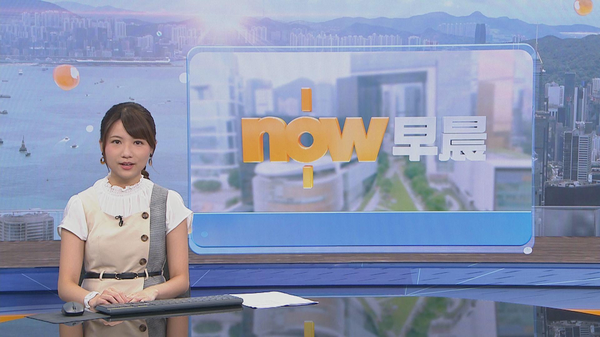 【晨早新聞重點】(7月8日)