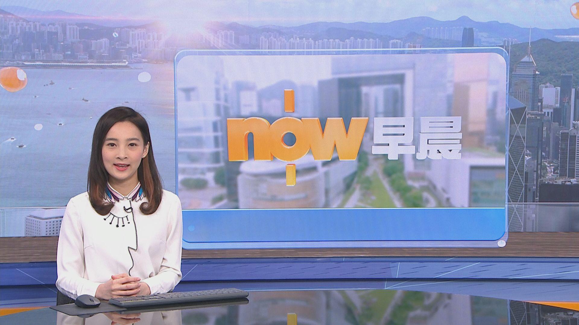 【晨早新聞重點】(4月24日)
