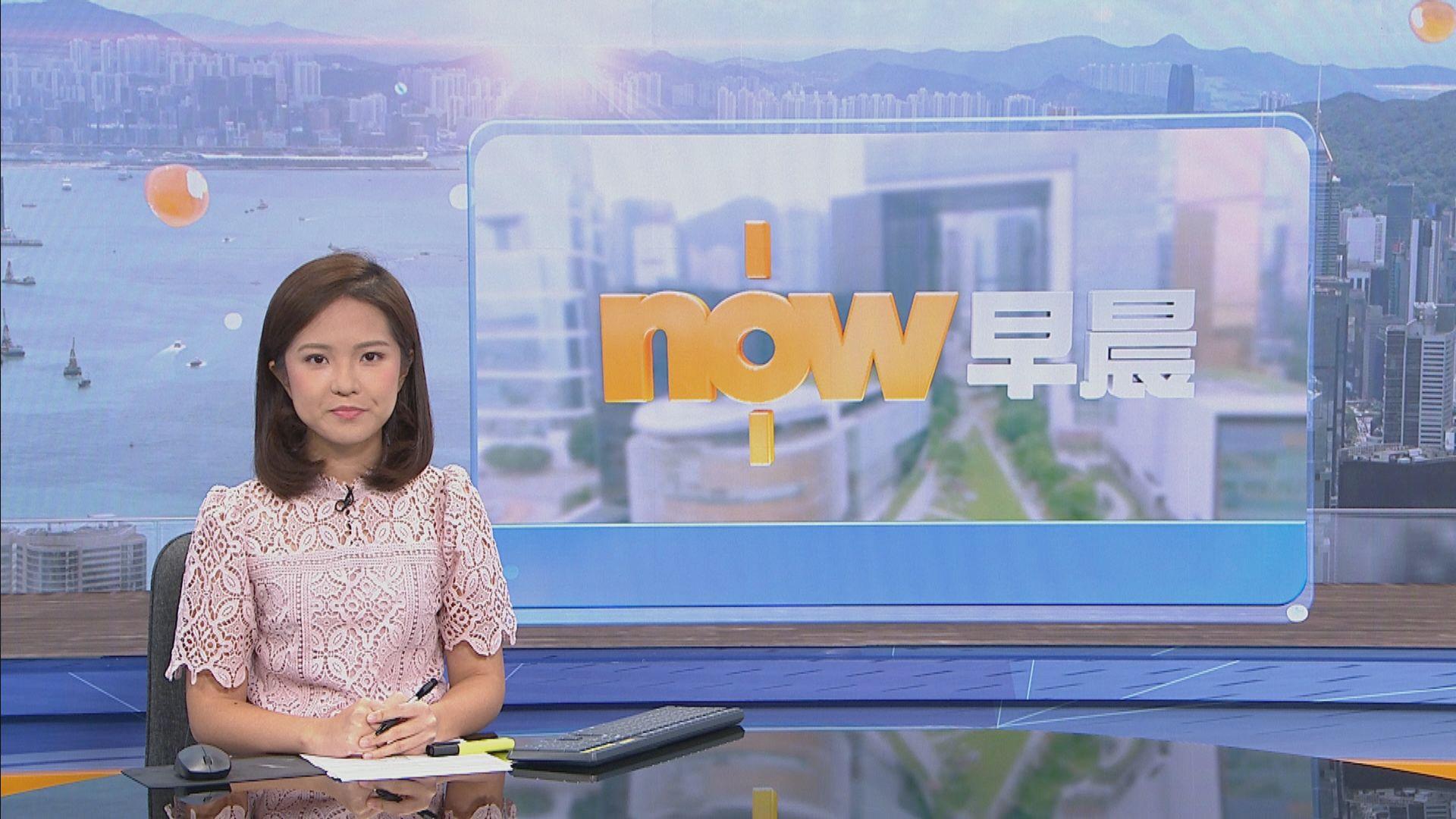 【晨早新聞重點】(8月26日)