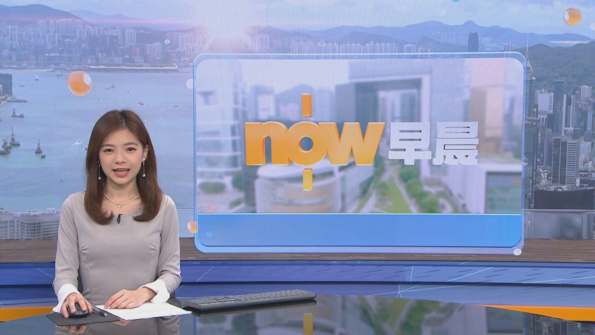 【晨早新聞重點】(10月28日)