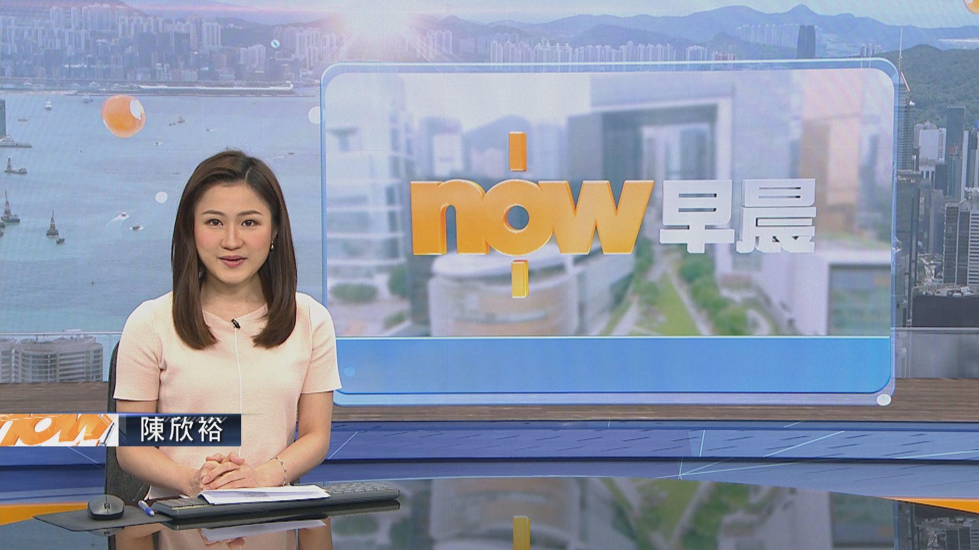 【晨早新聞重點】(5月7日)