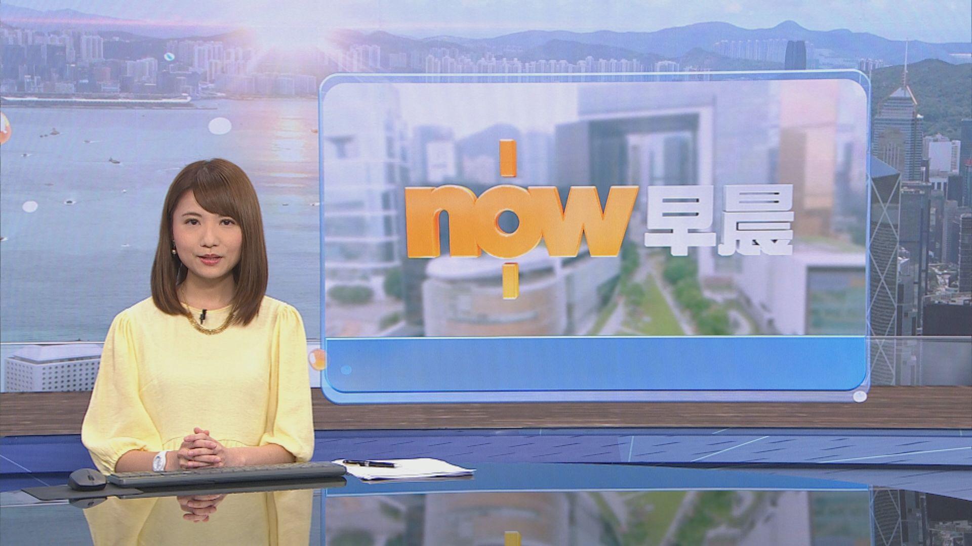 【晨早新聞重點】(8月7日)