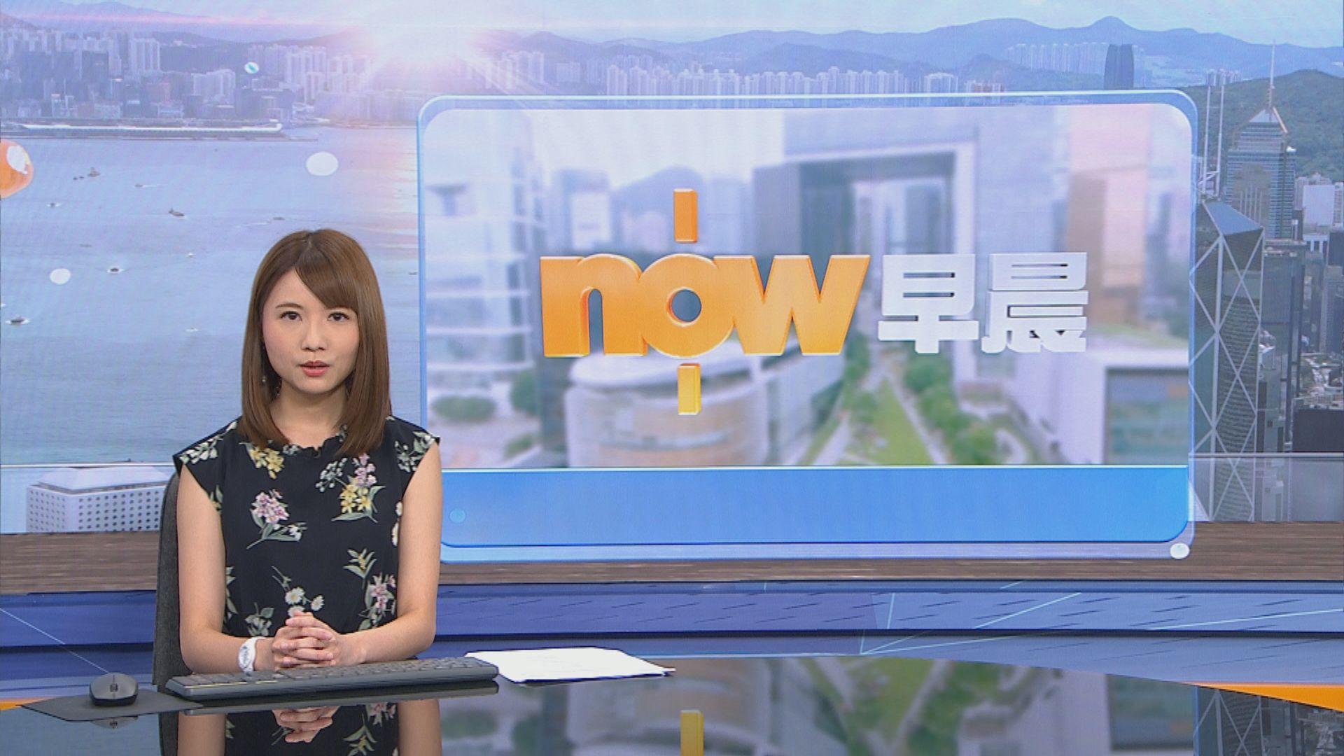 【晨早新聞重點】(8月10日)
