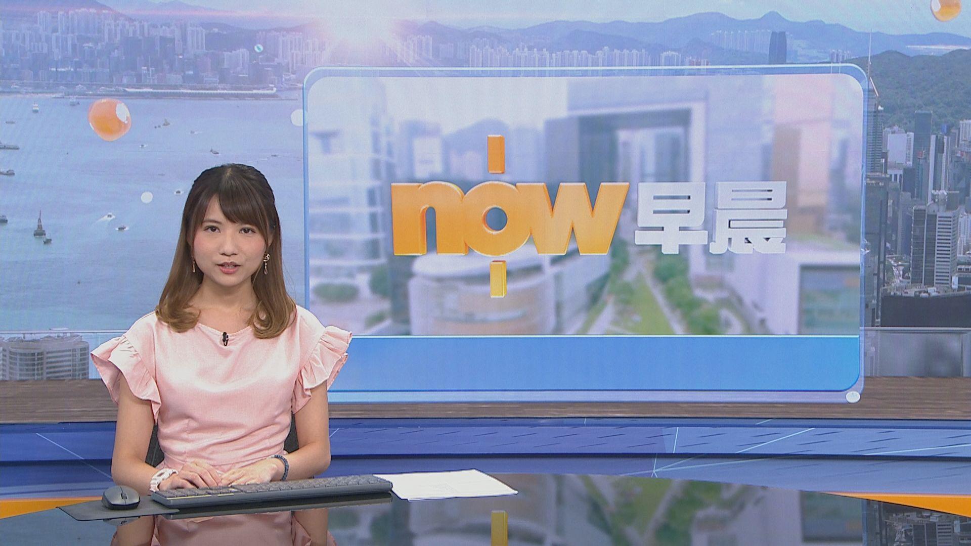 【晨早新聞重點】(6月2日)