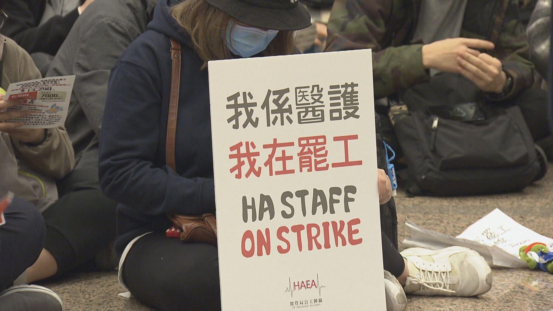 醫管局要求參與罷工醫護解釋缺勤原因