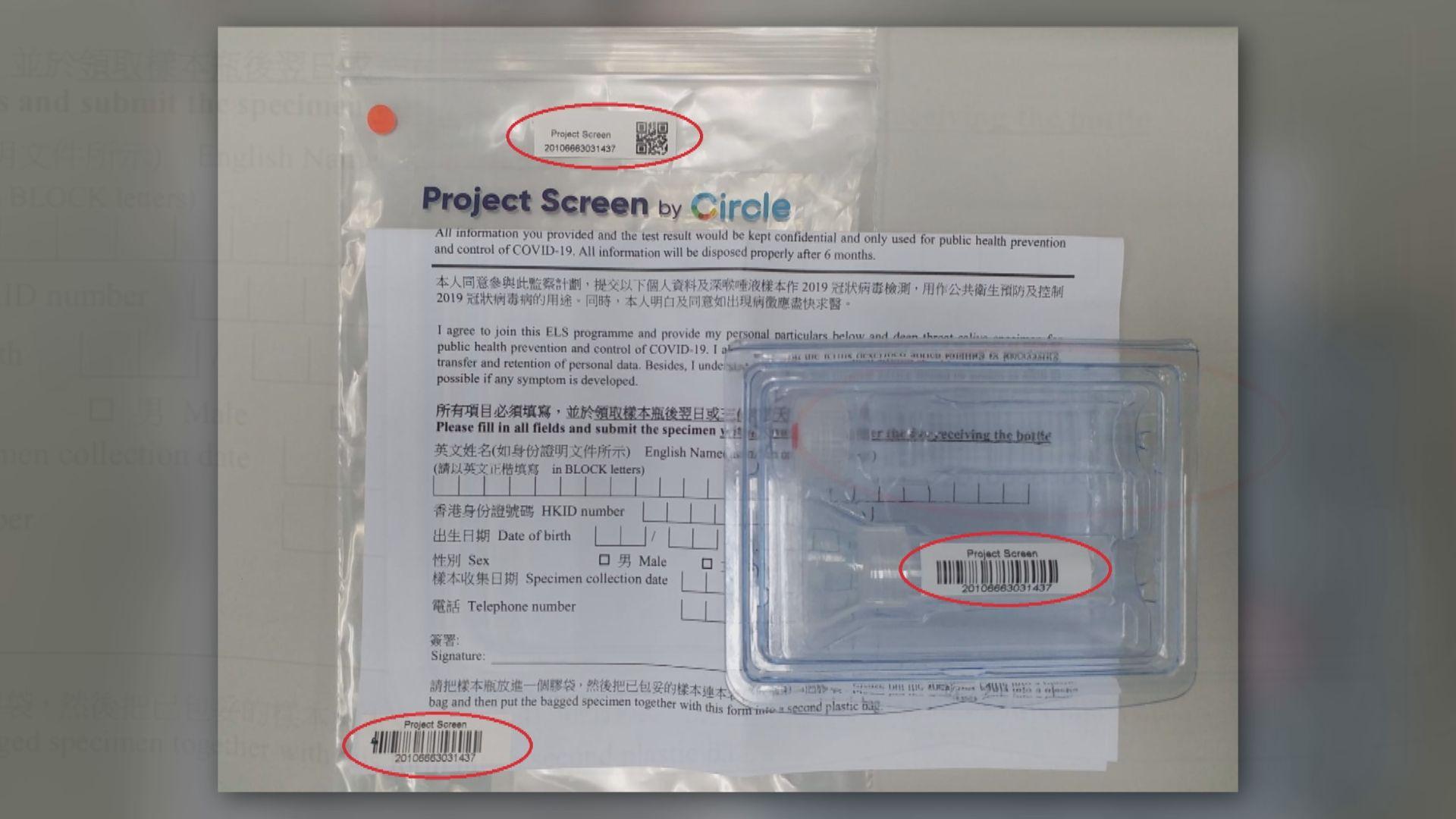 醫管局︰藍田診所取樣本包者須檢查個人資料是否相符