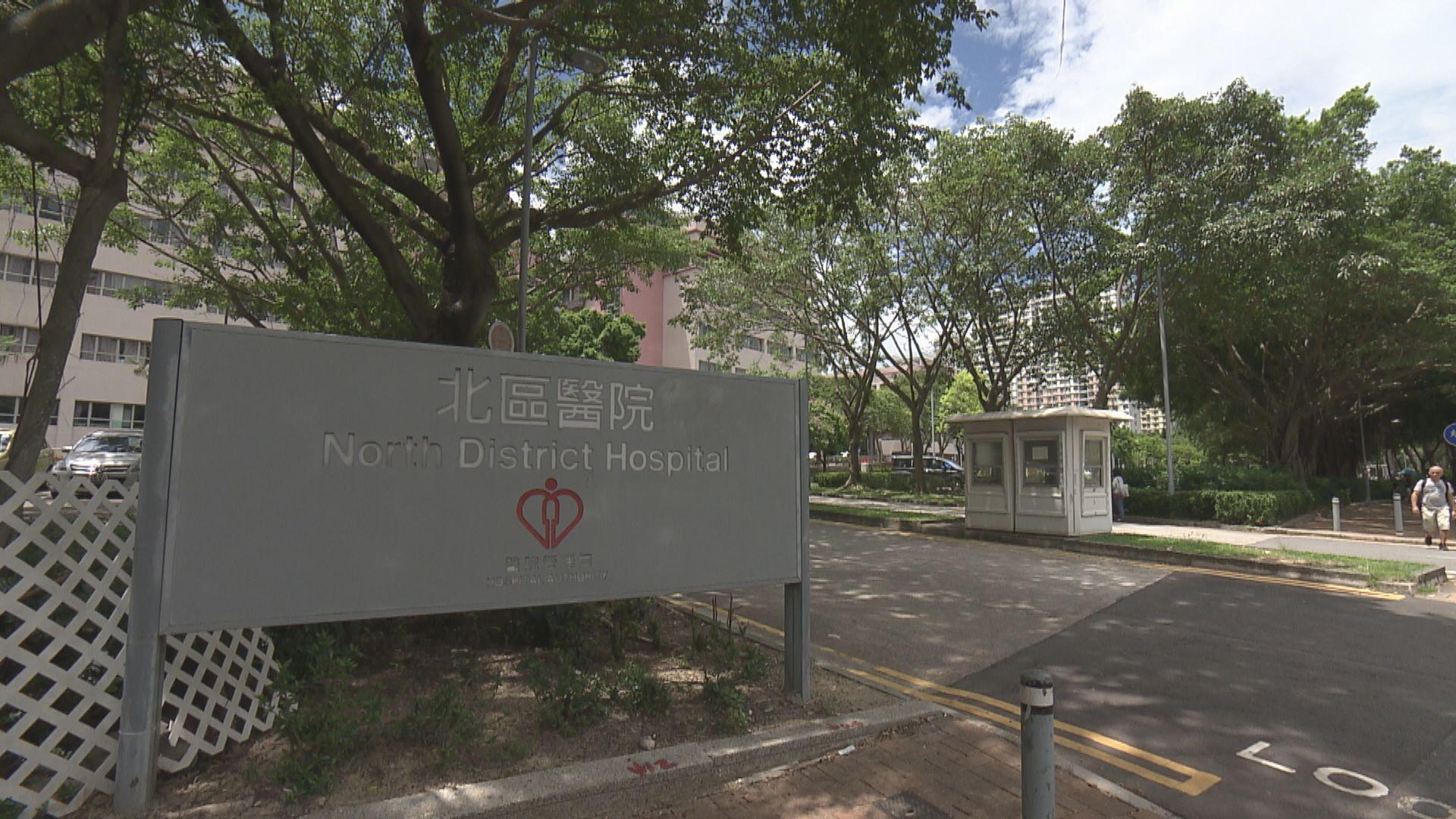 北區醫院指病人留院期間無提出投訴