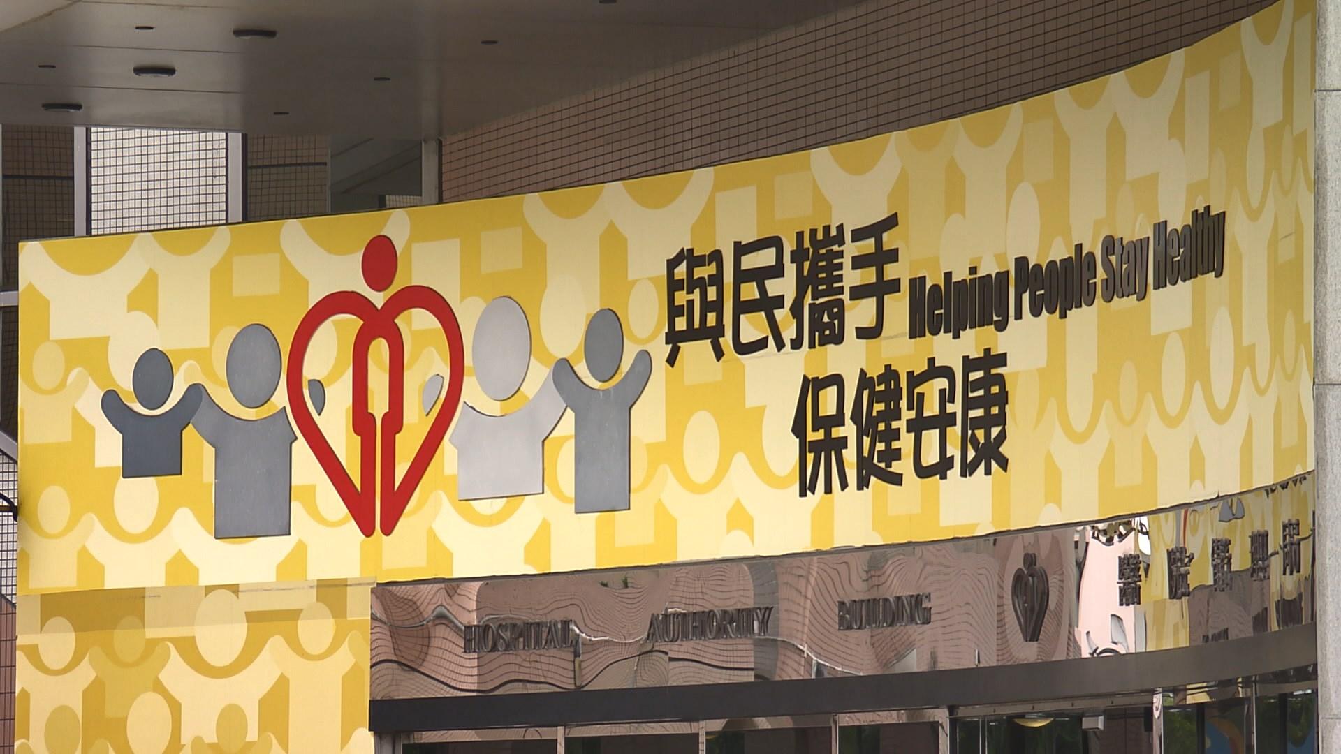 醫管局 : 公立醫院不宜作公眾集會場地