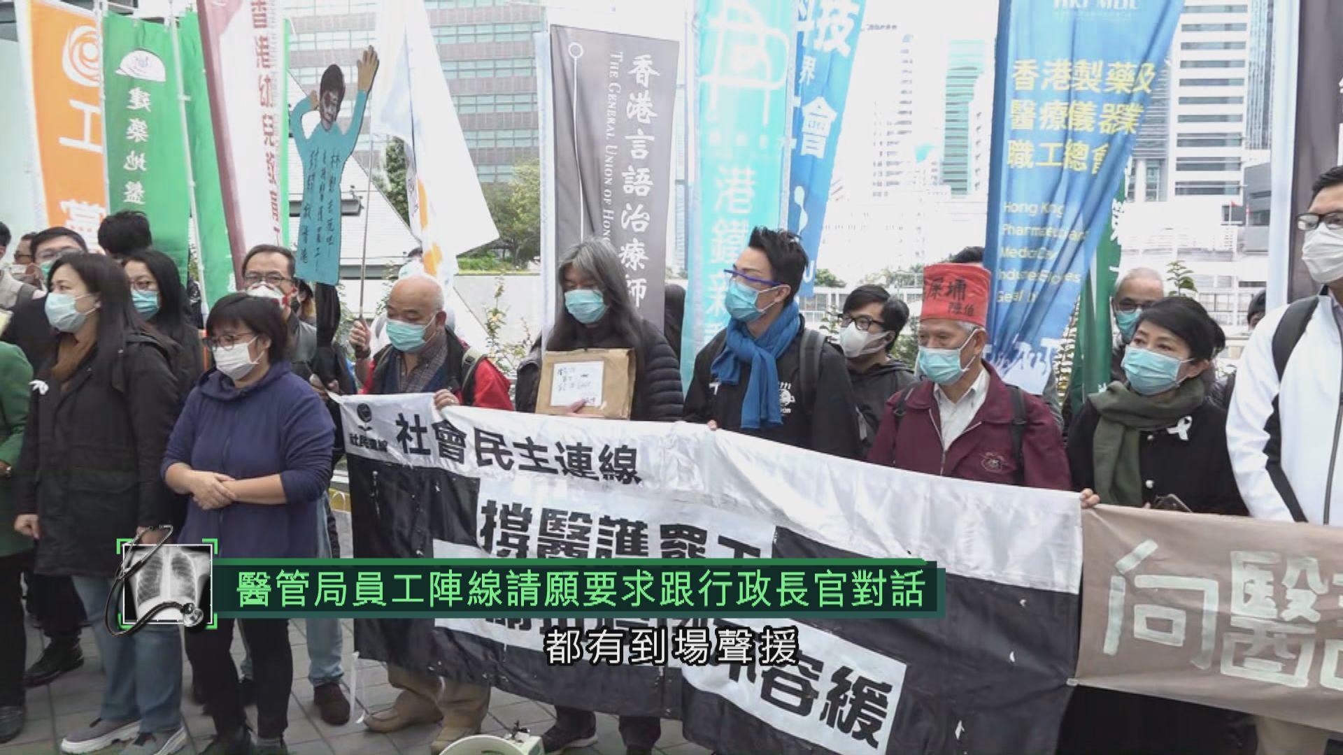醫管局員工陣線罷工第三日 逾百人請願要求跟林鄭對話
