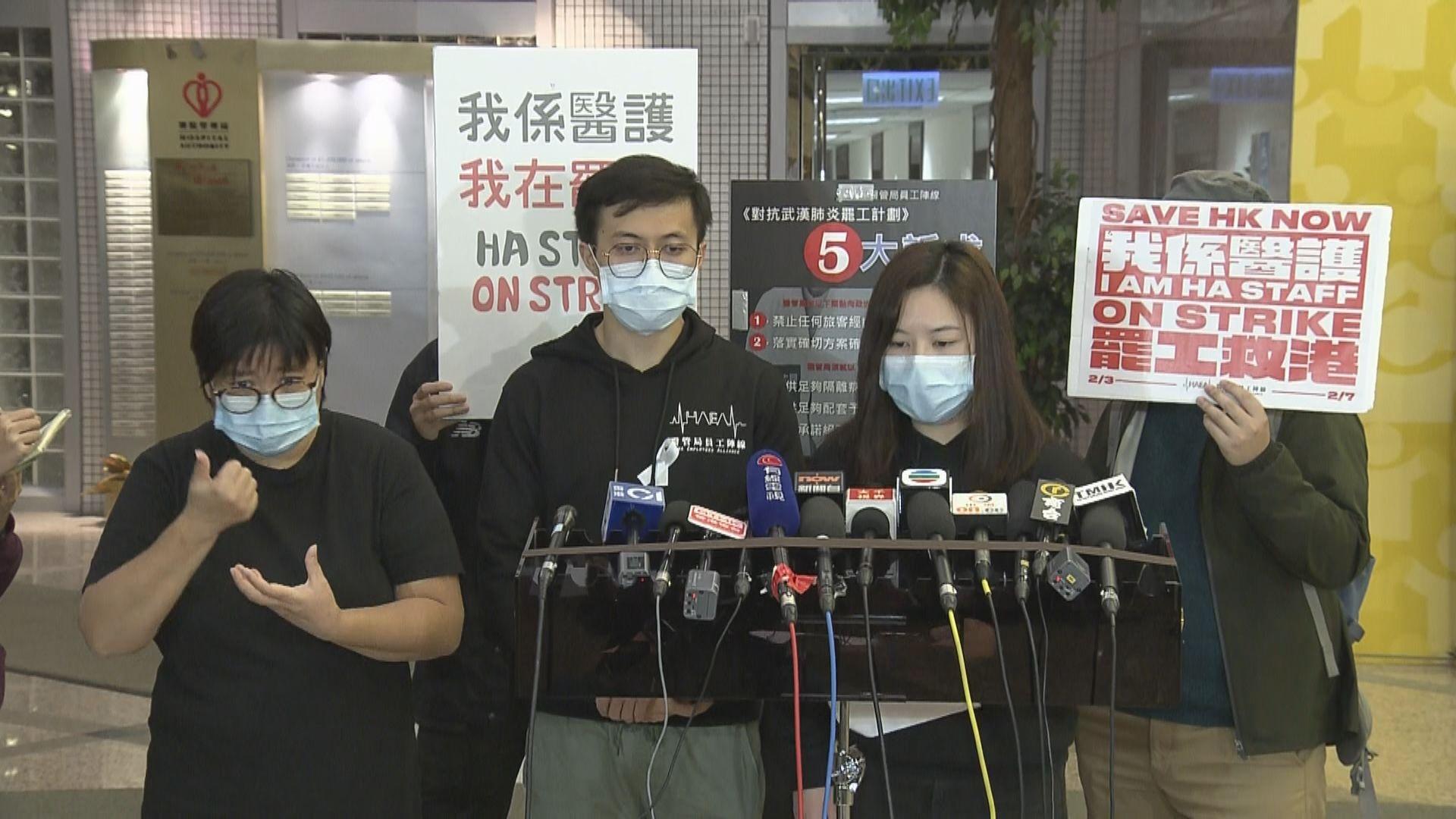 員工陣線批醫管局無回應訴求 周五會繼續罷工