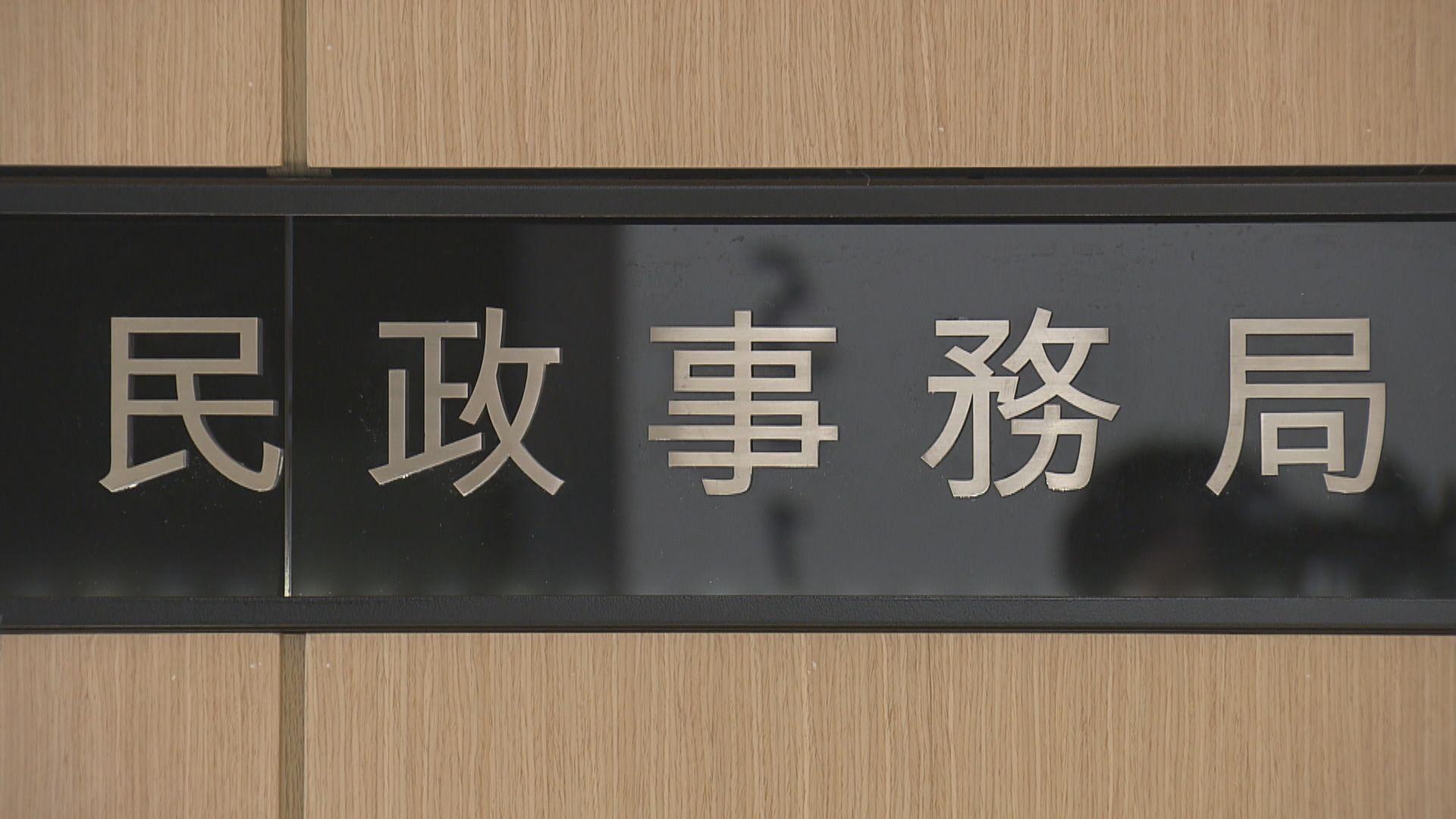 民政局就九龍城區議會拒鄧炳強出席表示遺憾