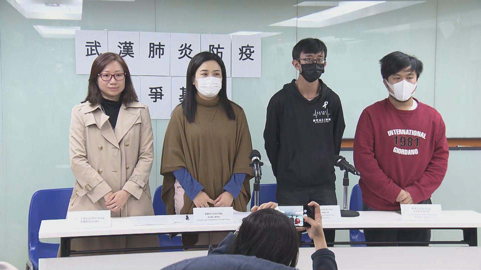 醫管局員工陣線成立基金支援不同界別罷工僱員