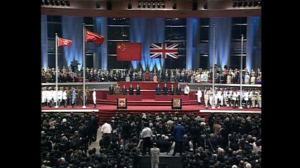 【回歸廿年.智庫】九七年香港主權移交儀式