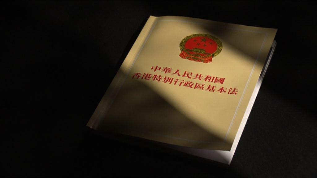 【回歸廿年‧智庫】基本法頒布與釋法