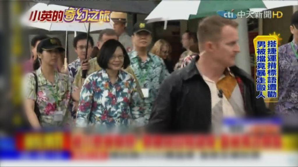 過境夏威夷 蔡英文參觀珍珠港紀念館