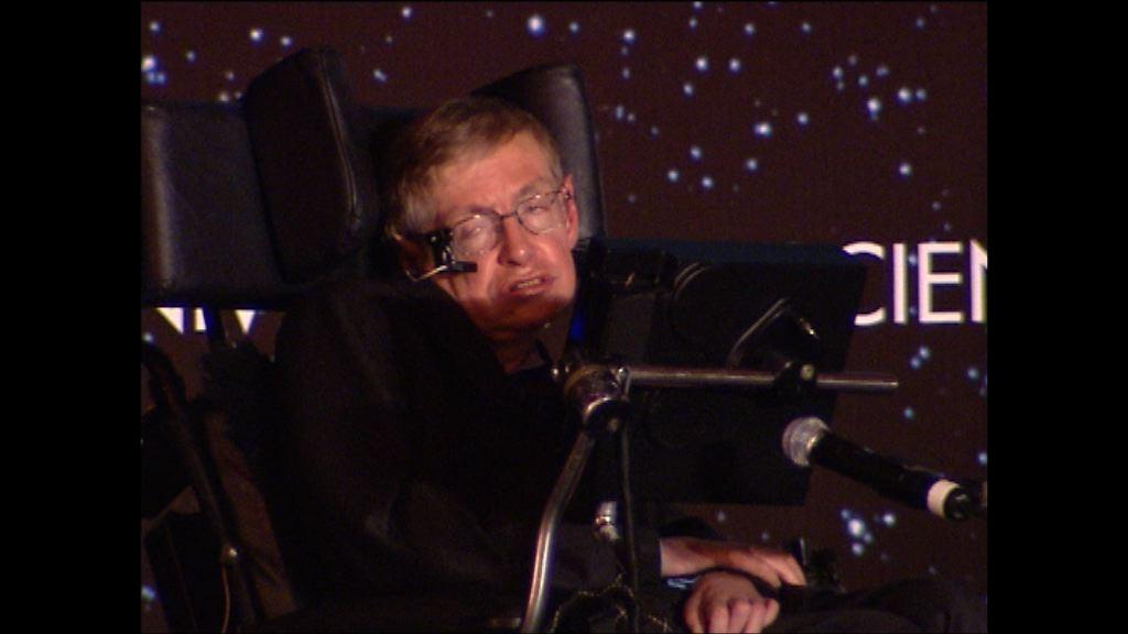 曾出席霍金演講學者指霍金是極具啟發性人物