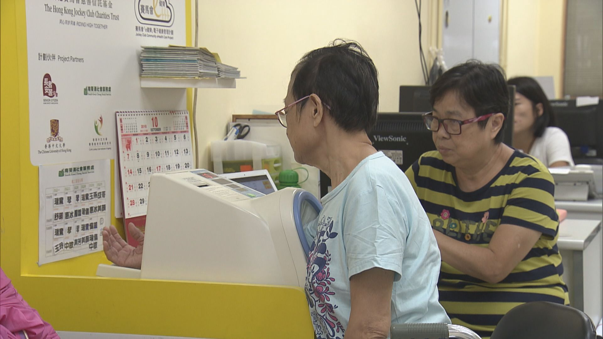 葵青安全社區健康城市協會營運首個康健中心