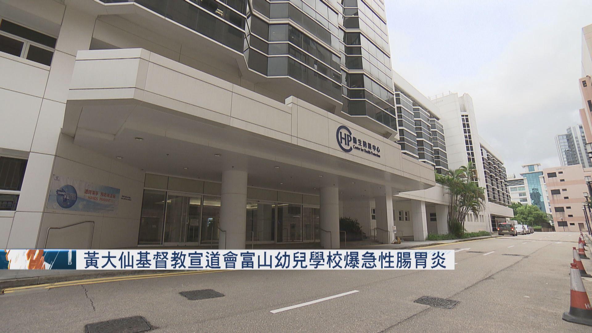 黃大仙基督教宣道會富山幼兒學校爆急性腸胃炎