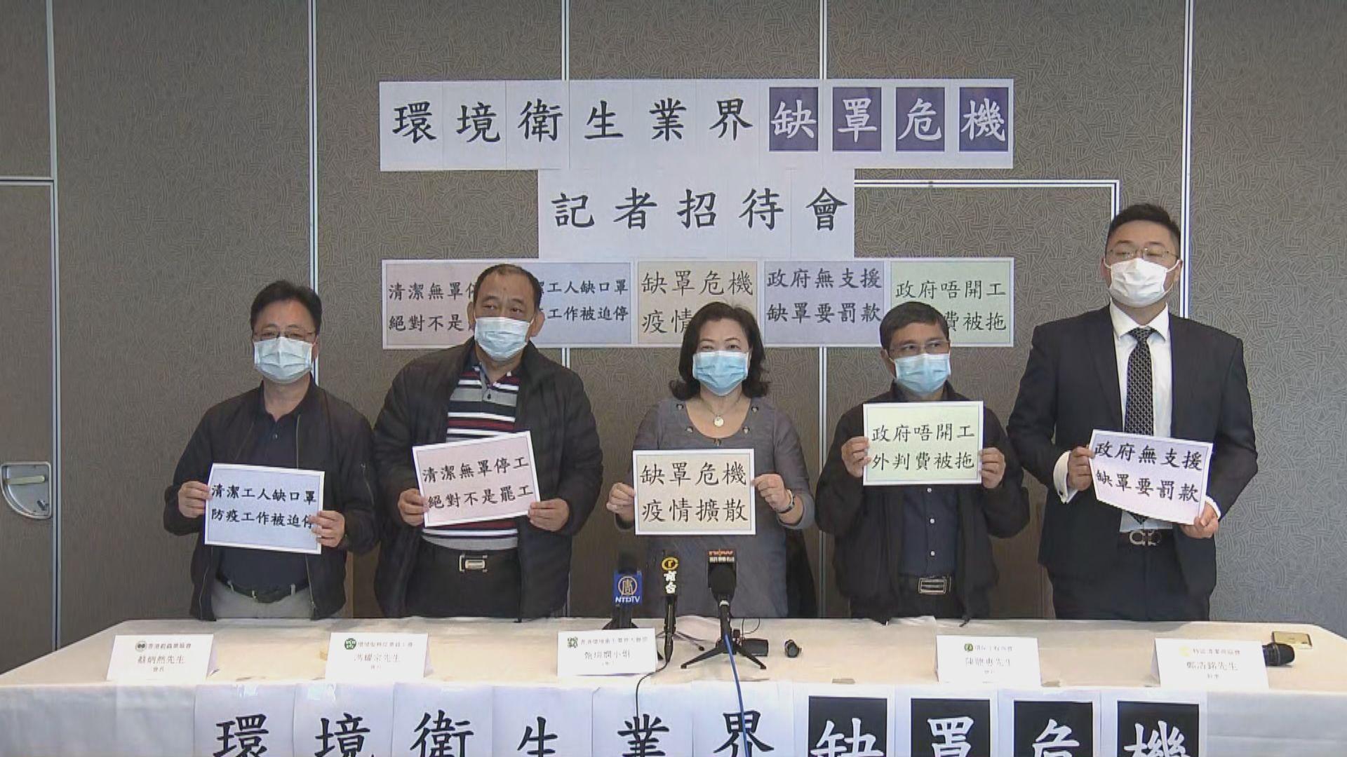 環境衞生業界促政府協助提供口罩予清潔工